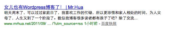 屏幕快照 2011 09 23 下午11.36.22 更换Wordpress主题模板对网站排名有多大影响?