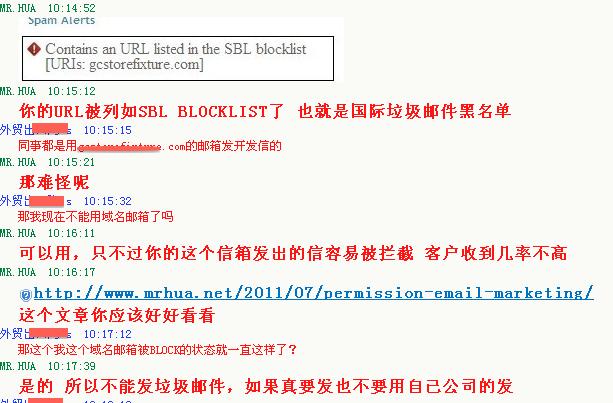 屏幕快照 2011 09 29 上午10.20.45 外贸业务员群发客户开发信要小心了!