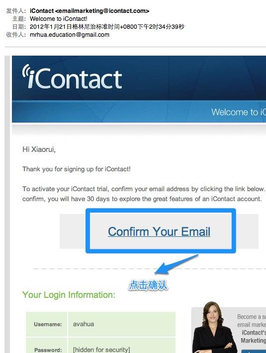 2在邮件中确认注册成功 1 外贸邮件群发利器 手把手教你怎么用!