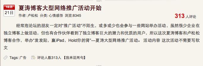 屏幕快照 2011 11 21 下午4.46.401 夏涛博客送Ipad活动圆满结束 活动结果汇报