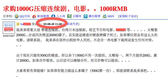 屏幕快照 2011 12 12 下午9.15.25 我的电子商务处女座 Mr.Hua创业故事(4)