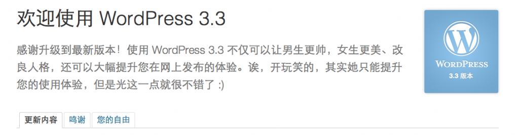 屏幕快照 2011 12 13 下午8.48.29 1024x268 Wordpress新版本3.3出来了+网赚联盟CJ支持人民币收款