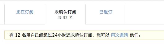 邮件订阅确认 关于Mr.Hua博客订阅的那些事