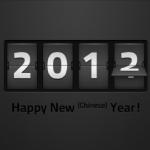 2012年新年图片