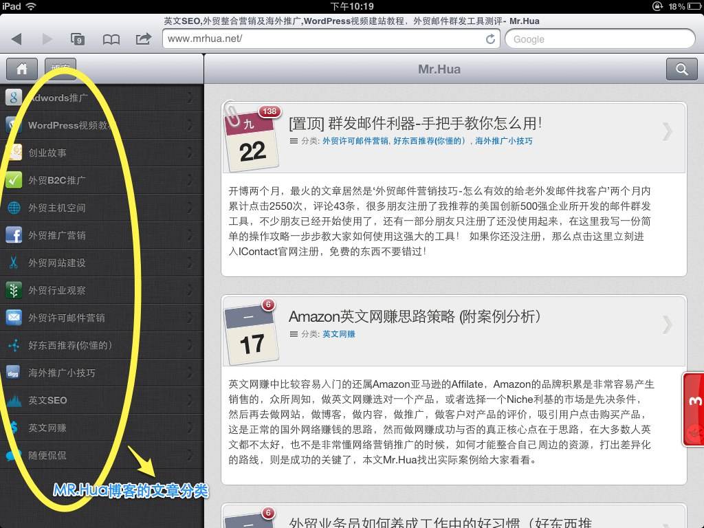 IPAD显示MRHUA博客样式 Mr.Hua外贸博客从今起支持智能手机Iphone,Android以及Blackberry阅读