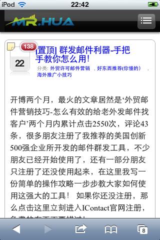 MRHUA博客1 Mr.Hua外贸博客从今起支持智能手机Iphone,Android以及Blackberry阅读
