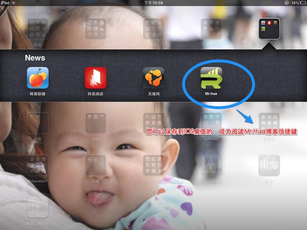 mrhua博客ipad阅读 Mr.Hua外贸博客从今起支持智能手机Iphone,Android以及Blackberry阅读