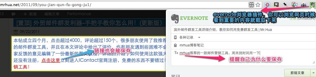 用evernote做笔记 Evernote 管理你的外贸工作以及日常生活