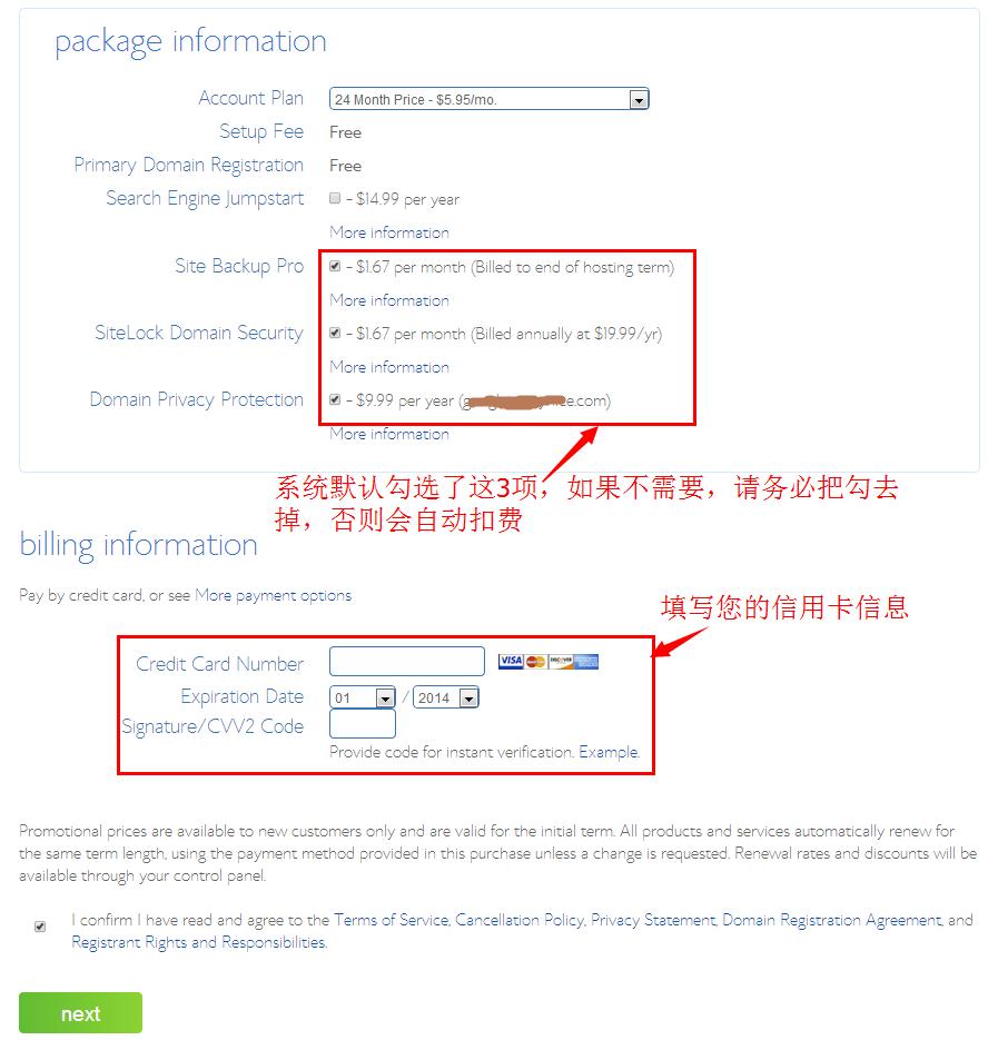 bluehost reg 201406 4 [置顶推荐] MRHUA及米课双重推荐美国空间及注册购买流程介绍