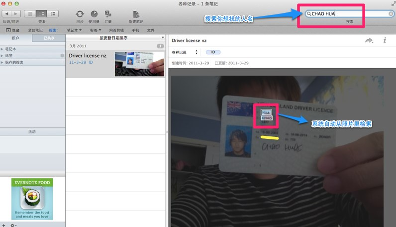 evernote图片搜索功能 Evernote 管理你的外贸工作以及日常生活