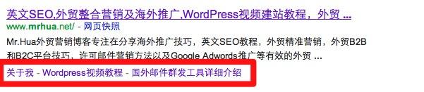 mrhua博客mini全站链接sitelink Mr.Hua博客出现Google Sitelink全站链接