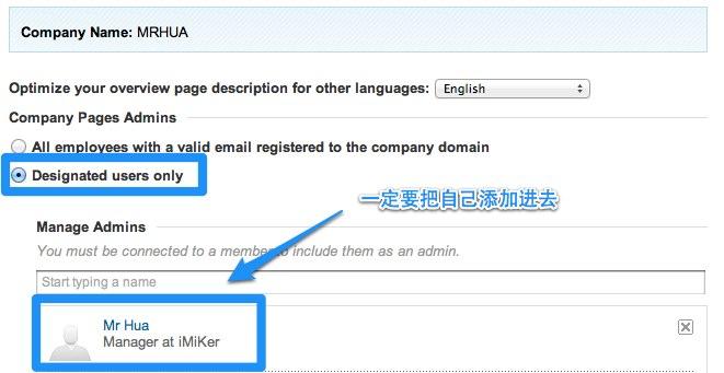 公司资料修改 手把手教你如何用Linkedin注册公司页面?