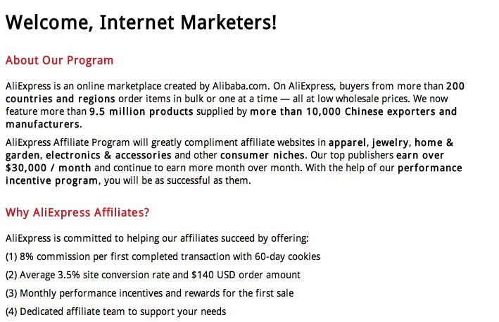 aliexpress连输计划 外贸b2c网络营销通过affiliate联署营销增加销售