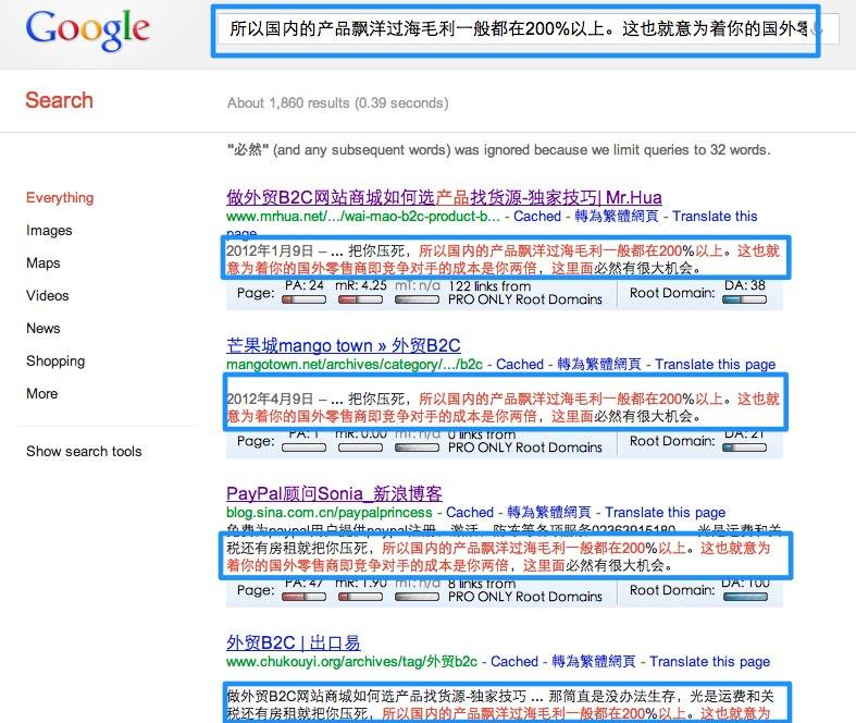 寻找复制抄袭你网站内容的人 简单五步检查你英文网站的seo情况