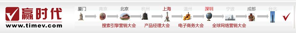 屏幕快照 2012 07 31 上午9.40.41 8.4日在深圳赢时代搜索大会外贸专场做分享