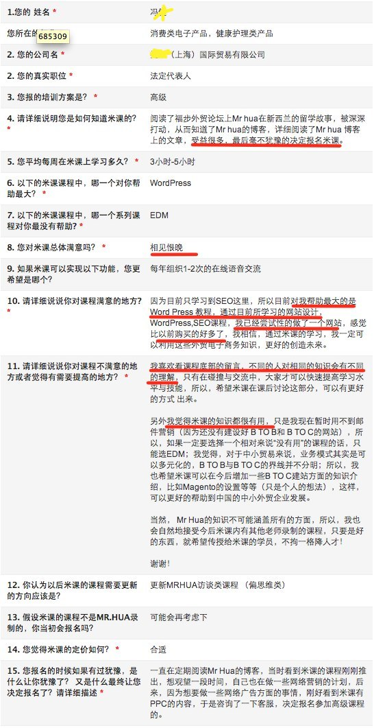 很多建议 表221 米课外贸培训学员第一次问卷调查总结汇报 (超长)