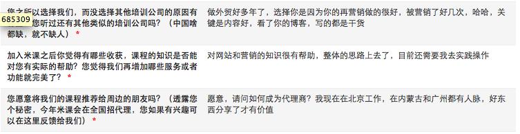 广电产品客户评价 米课第二次学员调研普查结果总汇