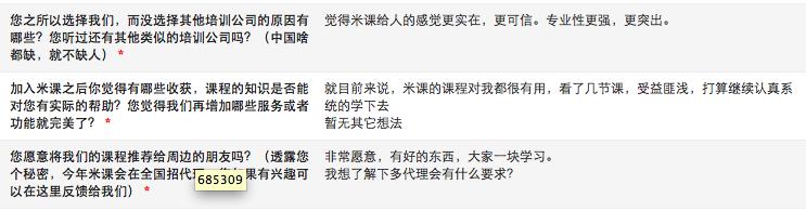 机械产品客户评价 米课第二次学员调研普查结果总汇