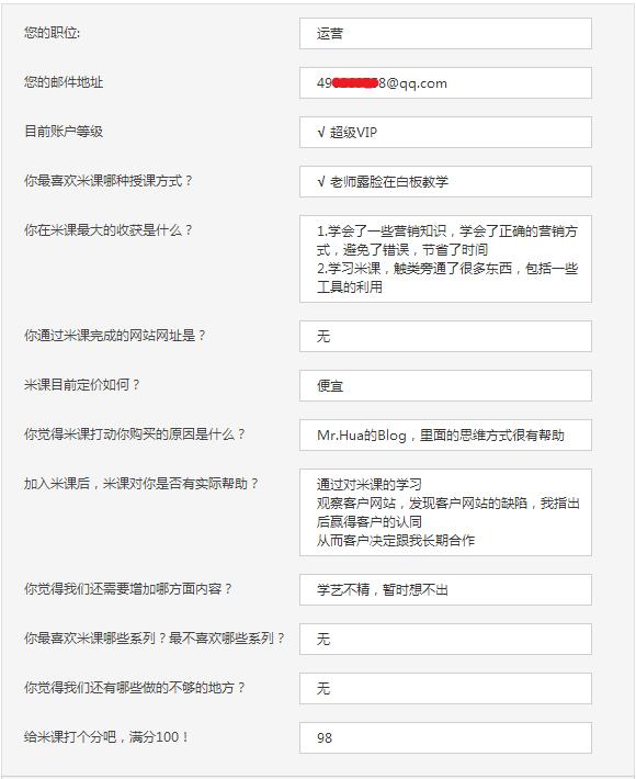 15 svip xueyuan fankui 2014 米课学员2014年调查问卷反馈汇总