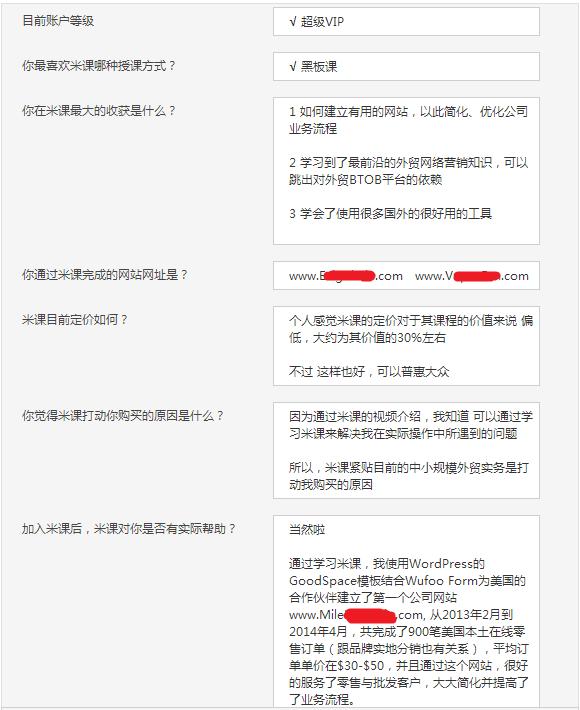 19 svip xueyuan fankui 2014 米课学员2014年调查问卷反馈汇总