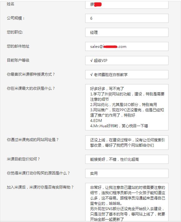 20 svip xueyuan fankui 2014 米课学员2014年调查问卷反馈汇总