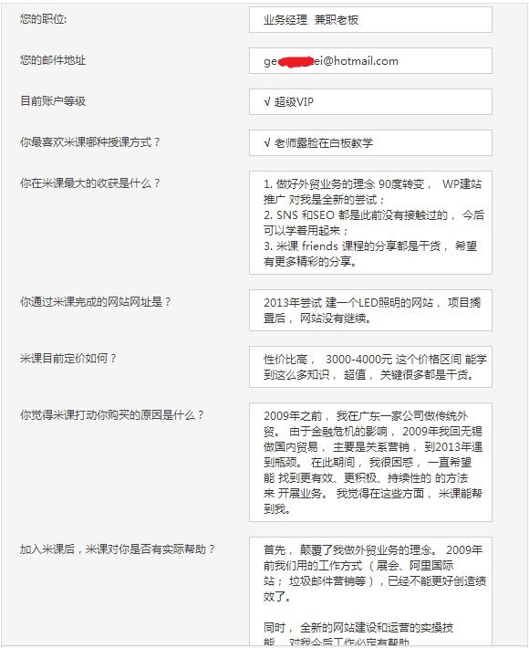 3 svip xueyuan fankui 2014 米课学员2014年调查问卷反馈汇总