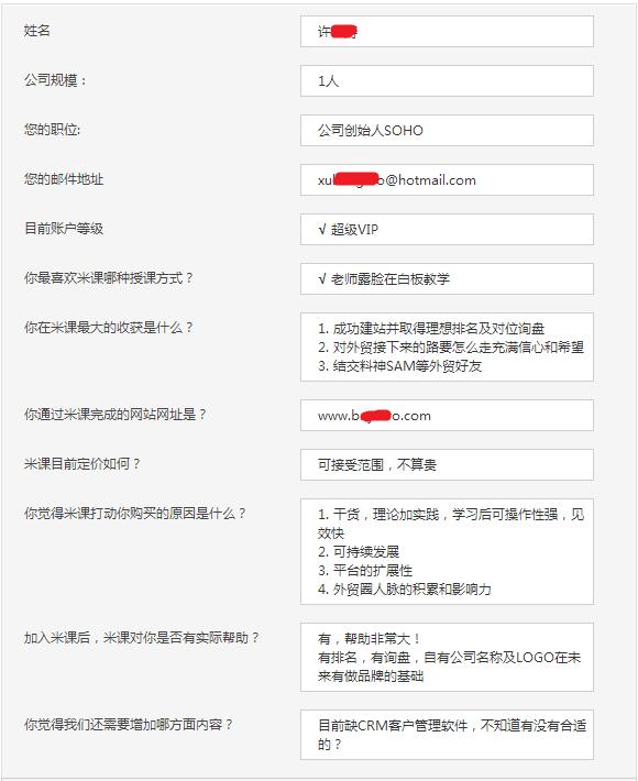 4 svip xueyuan fankui 2014 米课学员2014年调查问卷反馈汇总