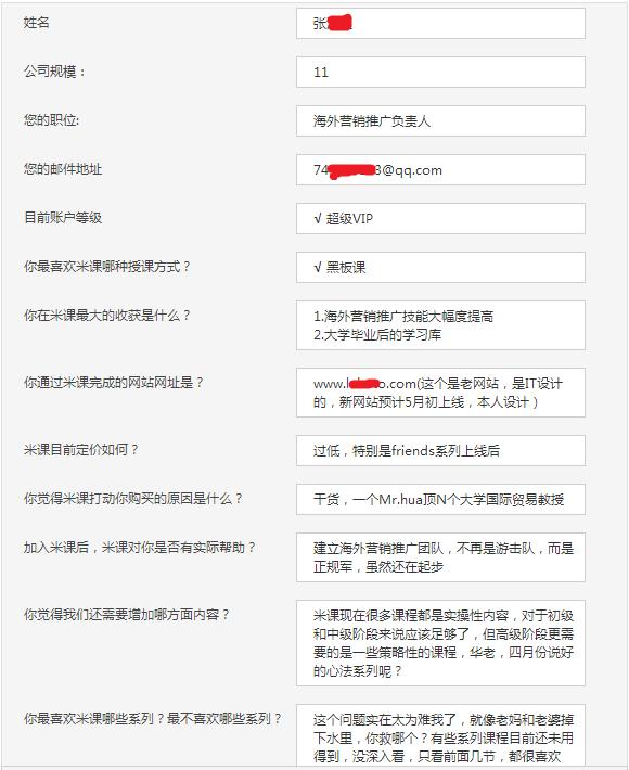 5 svip xueyuan fankui 2014 米课学员2014年调查问卷反馈汇总