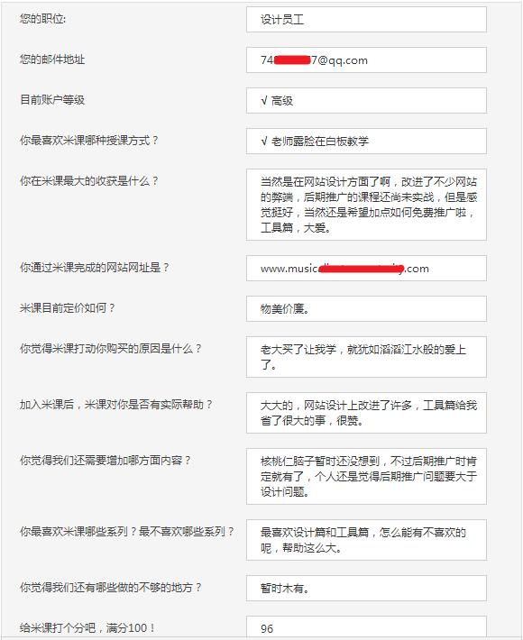 8 vip xueyuan fankui 2014 米课学员2014年调查问卷反馈汇总