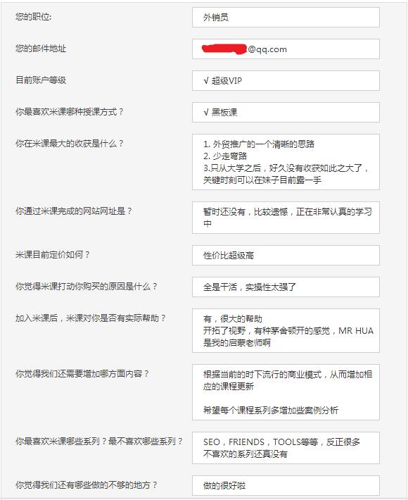 9 svip xueyuan fankui 2014 米课学员2014年调查问卷反馈汇总