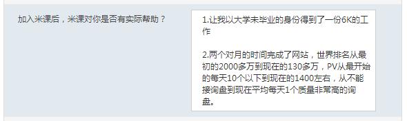mike xueyuan 6k xinshui 米课学员网站案例分析之Rambotech