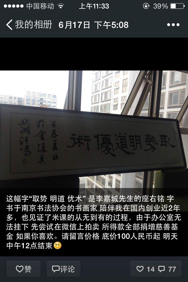 auction1 米课一副'取势 明道 优术'微信拍卖到6万人民币 (多图回顾)