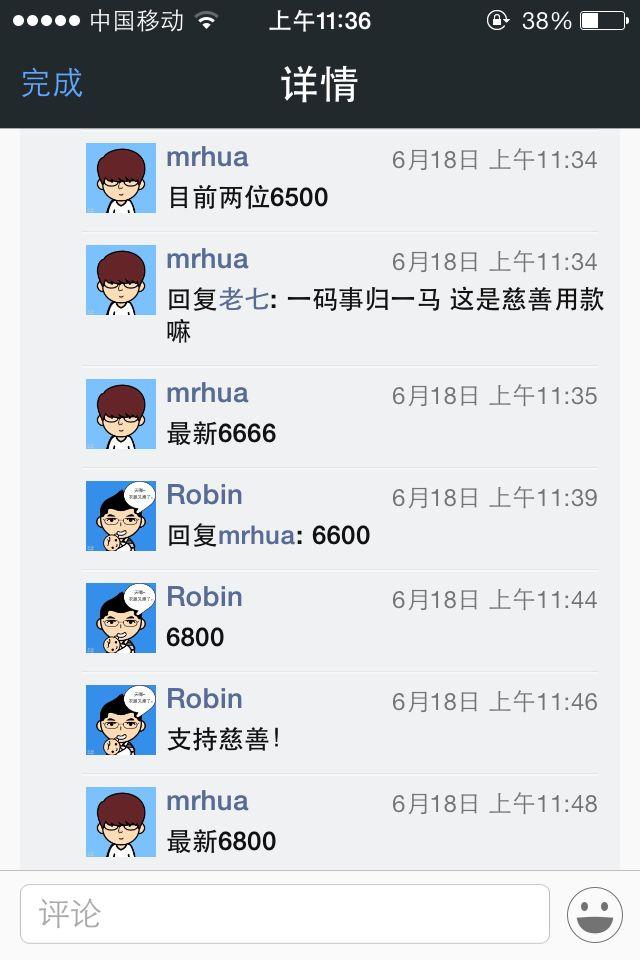 auction4 米课一副'取势 明道 优术'微信拍卖到6万人民币 (多图回顾)