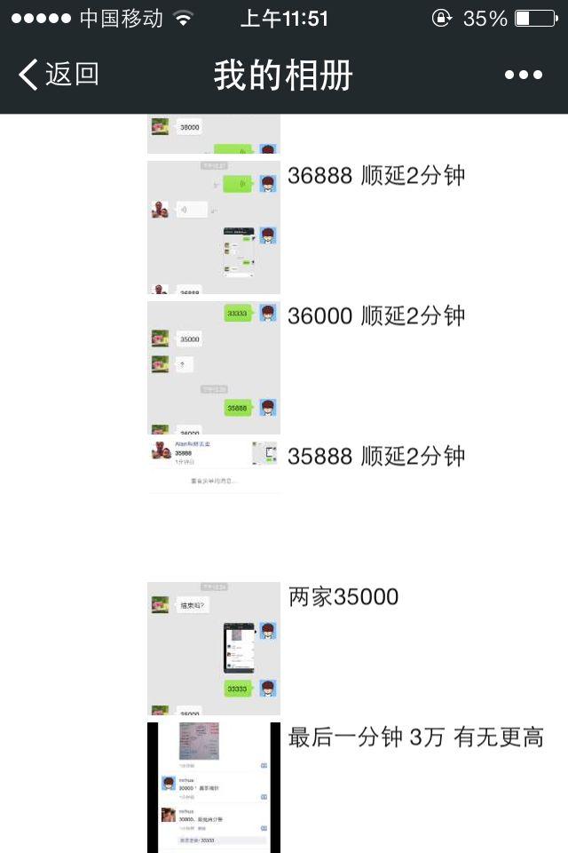 rule4 米课一副'取势 明道 优术'微信拍卖到6万人民币 (多图回顾)