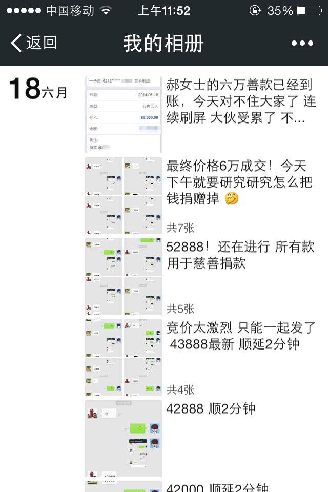 rule5 米课一副'取势 明道 优术'微信拍卖到6万人民币 (多图回顾)