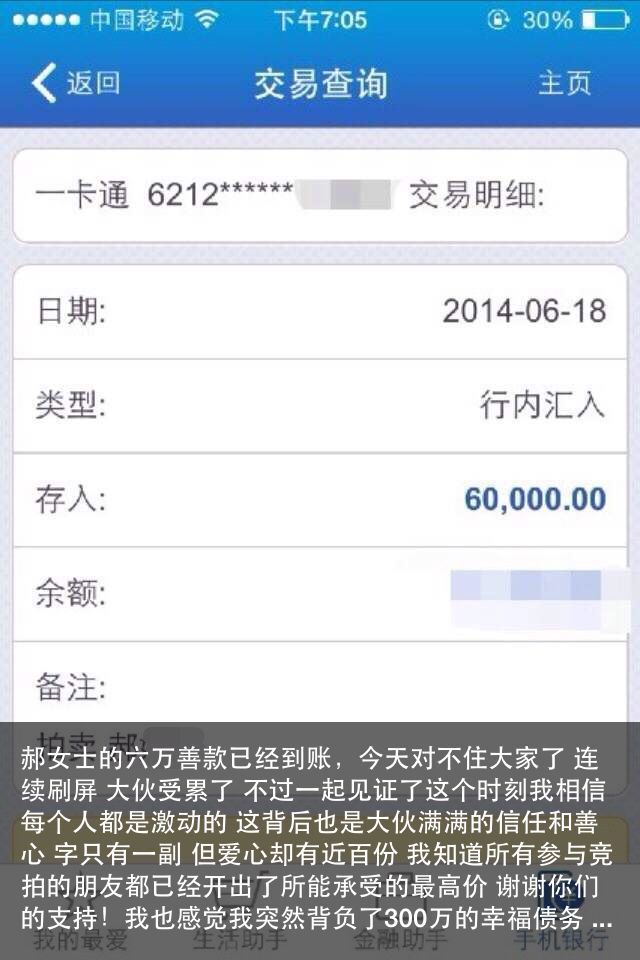 rule6 米课一副'取势 明道 优术'微信拍卖到6万人民币 (多图回顾)