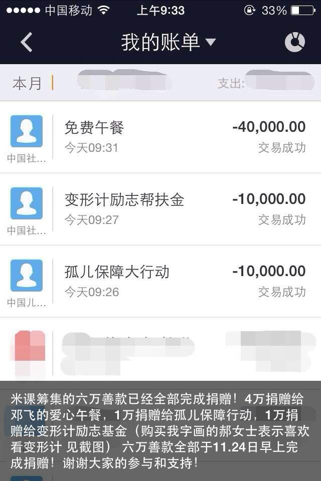rule7 米课一副'取势 明道 优术'微信拍卖到6万人民币 (多图回顾)