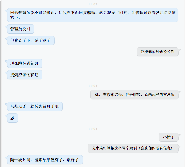 chat with imiker student1 实际案例: 网站被加入供应商黑名单怎么解决