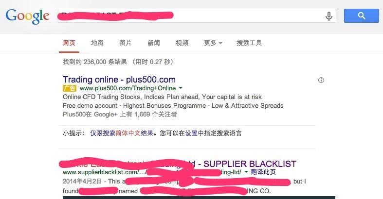 实际案例: 网站被加入供应商黑名单怎么解决