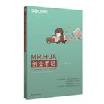mrhua-book-150×150